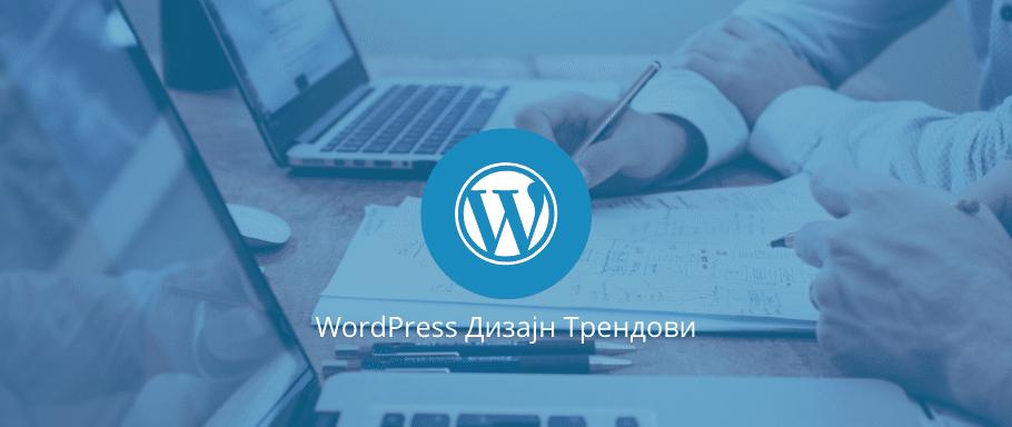 WordPress Дизајн Трендови