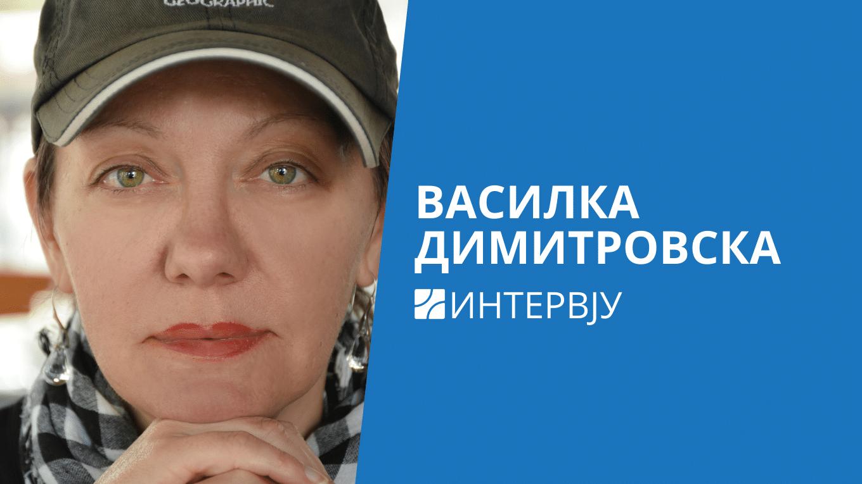 Василка Димитровска